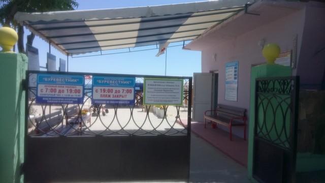 """Санаторий """"Буревестник"""" в Евпатории (Крым): пляж"""