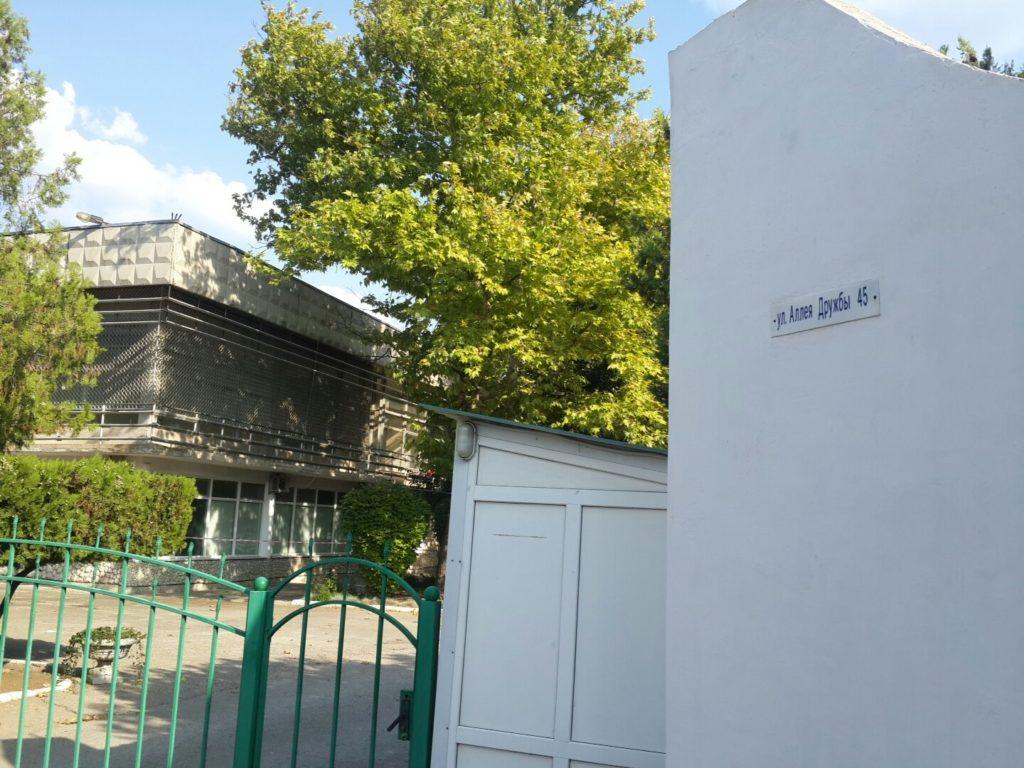 Ворота санатория меркурий в Евпатории, Крым