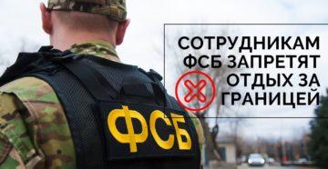 Сотрудникам ФСБ запретят отдыхать за границей