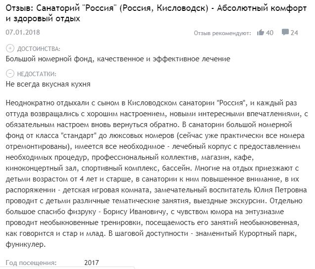 Отзывы осанатории «Россия» МВД в Кисловодске