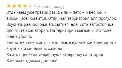 Санаторий Солнечный Росгвардии РФ: отзывы отдыхающих